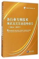 各行业专利技术现状及其发展趋势报告(2014-2015)