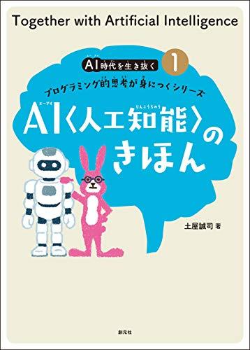 AI〈人工知能〉のきほん (AI時代を生き抜くプログラミング的思考が身につくシリーズ1)の詳細を見る