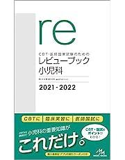 CBT・医師国家試験のためのレビューブック 小児科 2021-2022
