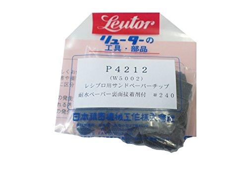 リューター サンドペーパーチップ 裏面接着剤付 P4212