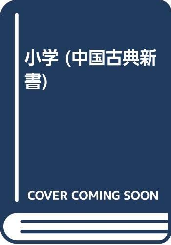 小学 (中国古典新書)の詳細を見る