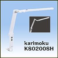 カリモクLEDデスクライトKS0200SH