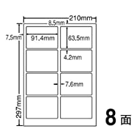 PCL-2(VP) 印刷可能 情報保護シール 1ケース 250シート A4 8面 91.4×63.5mm 目隠しラベル 個人情報保護 マルチタイプラベル ナナクリエイト PCL2
