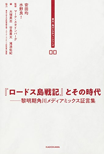 東大・角川レクチャーシリーズ 00 『ロードス島戦記』とその時代 黎明期角川メディアミックス証言集