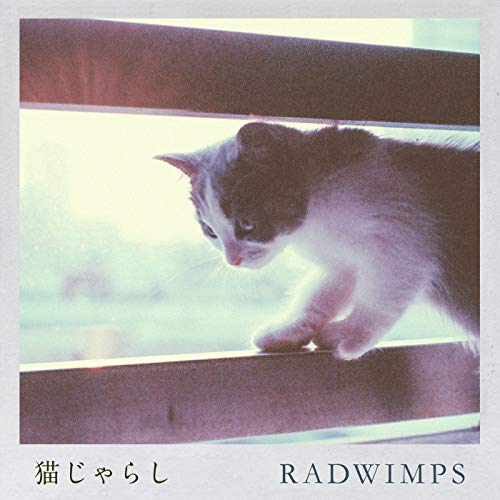 [single]猫じゃらし – RADWIMPS[FLAC + MP3]