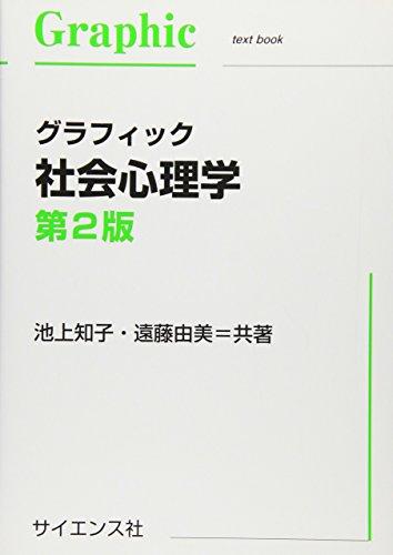 グラフィック社会心理学 (Graphic text book)