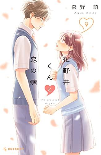 花野井くんと恋の病(9) (デザートコミックス)