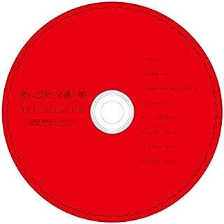"""恋する乙女と守護の楯 Re:boot The""""SHIELD-9"""" オフボーカル集CD 戯画 オフィシャル"""