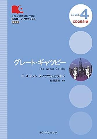 CD付 グレート・ギャツビー The Great Gatsby (IBCオーディオブックス)