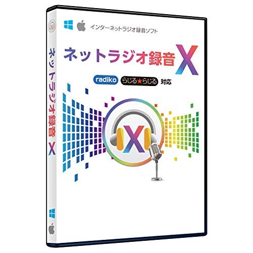 インターネットラジオ録音ソフト | ネットラジオ録音 X for Win / Mac (macOS 10.15対応)