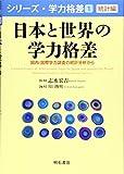 〈統計編〉日本と世界の学力格差――国内・国際学力調査の統計分析から (シリーズ・学力格差 第1巻)