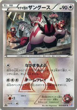 Pokemon card game of XY magma Orchestra Zangoose / concept Pack Magma VS Aqua Orchestra Orchestra double Crisis (PMCP1) / Single Card