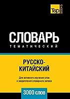 Русско-китайский тематический словарь 3000 с&#