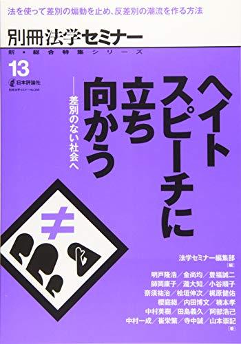 ヘイトスピーチに立ち向かう―差別のない社会へ (別冊法学セミナー no. 260)