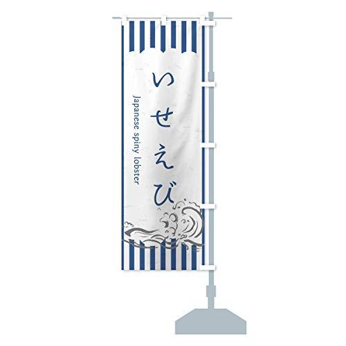 いせえび のぼり旗 サイズ選べます(ハーフ30x90cm 右チチ)