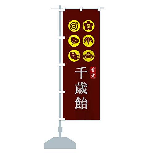 千歳飴 のぼり旗 サイズ選べます(コンパクト45x150cm 左チチ)