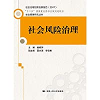 Social risk management (social management research series;Twelfth five-year national key book planning projects)(Chinese Edition)