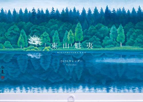 東山魁夷カレンダー2020年版 ([カレンダー])