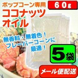 ココナッツオイル(無香料・無着色)60g×5袋セット【小分け・使い切りタイプ】