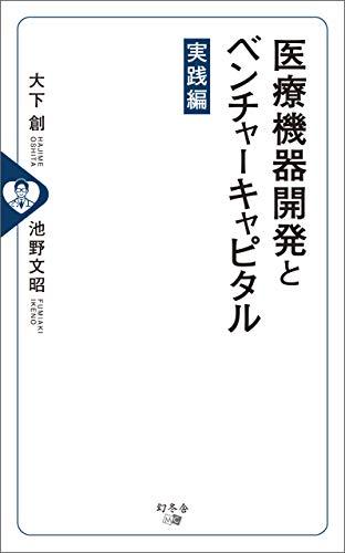 医療機器開発とベンチャーキャピタル[実践編]
