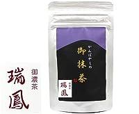 M 【 抹茶 濃茶 】 瑞鳳 ずいほう 40g袋 京都 宇治 上林春松本店 ほんぢ園