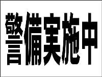 シンプル看板 「警備実施中」Mサイズ<マーク・英語表記・その他> 屋外可 (約H45cmxW60cm)
