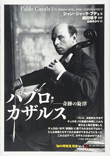 Mirror PDF: パブロ・カザルス:奇跡の旋律 (「知の再発見」双書164)