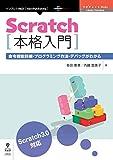 Scratch本格入門 命令機能詳細・プログラミング作法・デバッグがわかる (OnDeck Books(NextPublishing))