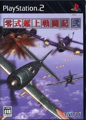 零式艦上戦闘記 弐 (通常版)