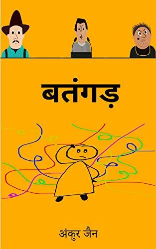 BATANGAD (Hindi Edition)