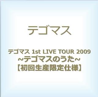 テゴマス 1st LIVE TOUR 2009 ~テゴマスのうた~ 【初回生産限定仕様】 [DVD]...