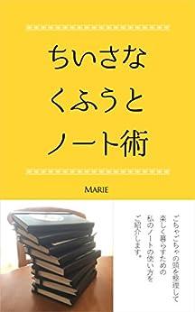 [Marie]のちいさなくふうとノート術: ごちゃごちゃの頭を整理して楽しく暮らす私のノートの使い方