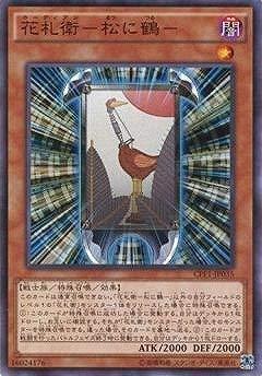 Yu-Gi-Oh! / 9. Periode / CPF1-JP035 Hanakage Masato - Kieferkranich -