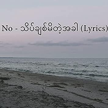 Thate Chit Mi Tae Akhar (feat. No)