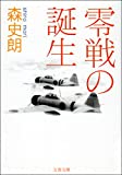 零戦の誕生 (文春文庫)