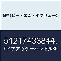 BMW(ビー・エム・ダブリュー) FドアアウターハンドルRH 51217433844.