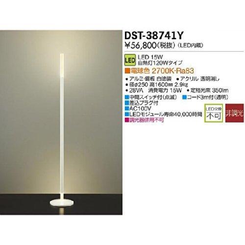 大光電機(DAIKO) LEDスタンド (LED内蔵) LED 15W 電球色 2700K DST-38741Y