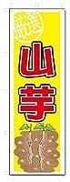 のぼり のぼり旗 山芋 (W600×H1800)