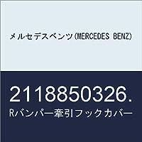 メルセデスベンツ(MERCEDES BENZ) Rバンパー牽引フックカバー 2118850326.