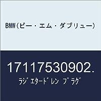 BMW(ビー・エム・ダブリュー) ラジエタードレン プラグ 17117530902.