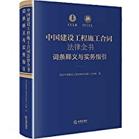 China Construction Contract Law book: the Word Interpretation and Practice Guidelines(Chinese Edition)