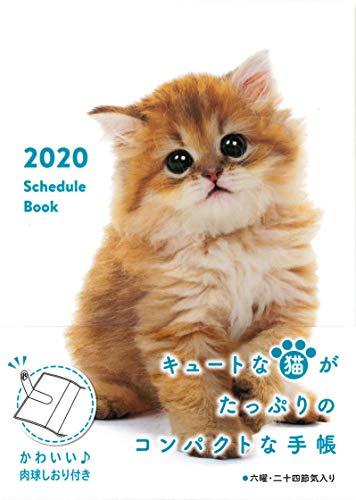 2020 Schedule Book CAT(2020 スケジュールブック キャット)