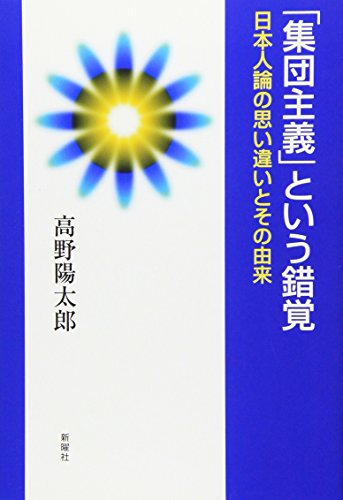 「集団主義」という錯覚―日本人論の思い違いとその由来