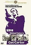 狙撃者[DVD]