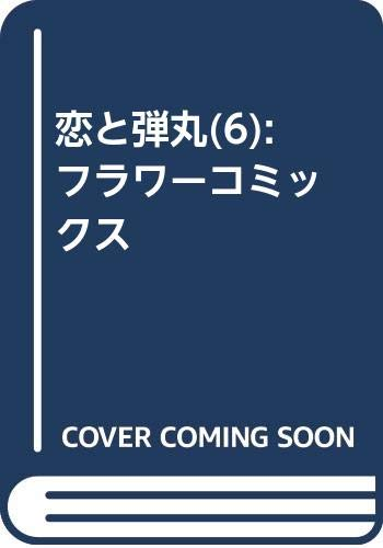 恋と弾丸(6): フラワーコミックス