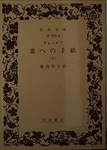妻への手紙 (下) (岩波文庫)