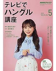 NHKテレビテレビでハングル講座 2019年 05 月号 [雑誌]