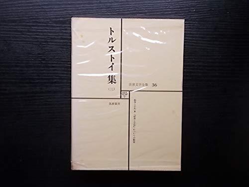 トルストイ集(三) 世界文学全集36の詳細を見る