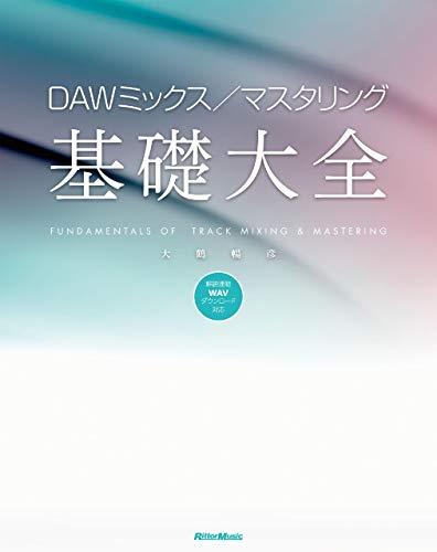 Book's Cover of DAWミックス/マスタリング基礎大全 Kindle版