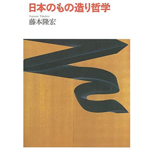 『第2章 日本のもの造り哲学』のカバーアート